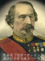 ルイ=ナポレオン/ナポレオン3世