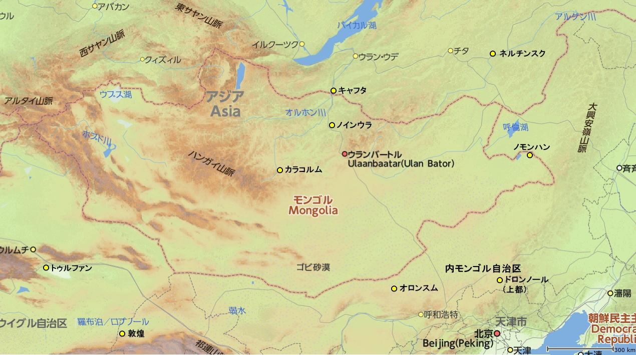 首都 モンゴル の